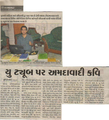 Divya bhaskar ahmedabad newspaper gujarati today