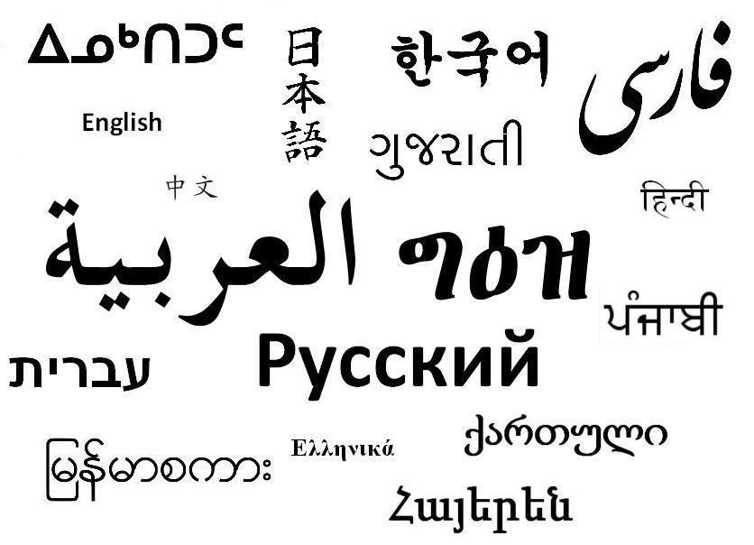 The Panamericanist Is Globalization Destroying Language Part I - Extinct languages