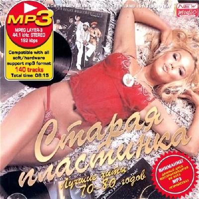 Песня года 2009 скачать мп3