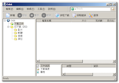 Orbit Downloader介面