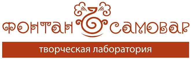 """КЛУБ """"ФОНТАН - САМОВАР"""""""