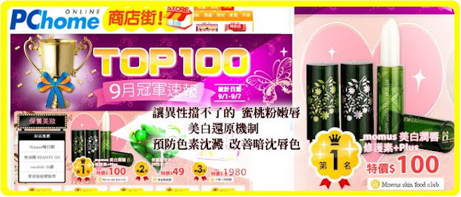 綠茶潤唇修護素+Plus OXYGEN Green Tea Lip Balm