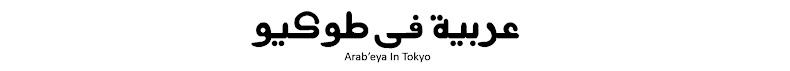 عربية فى طوكيو