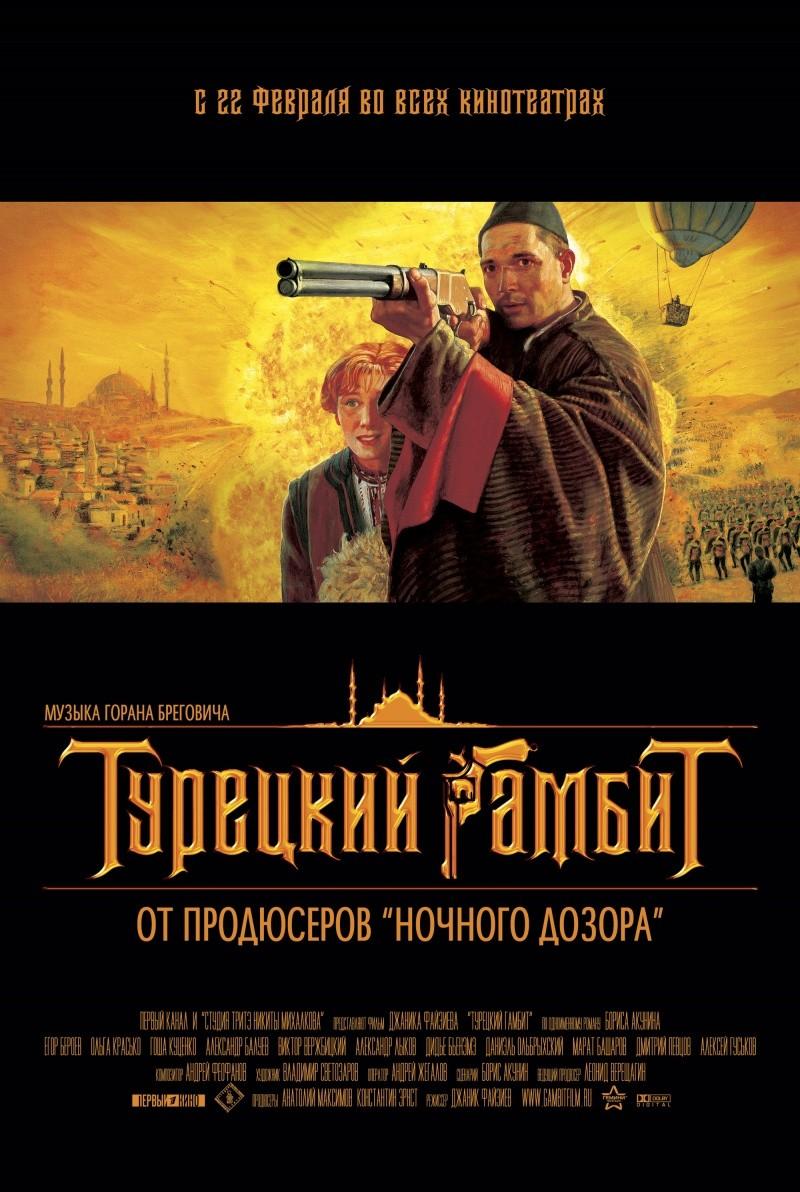 Смотреть онлайн зазель с русским переводом 26 фотография