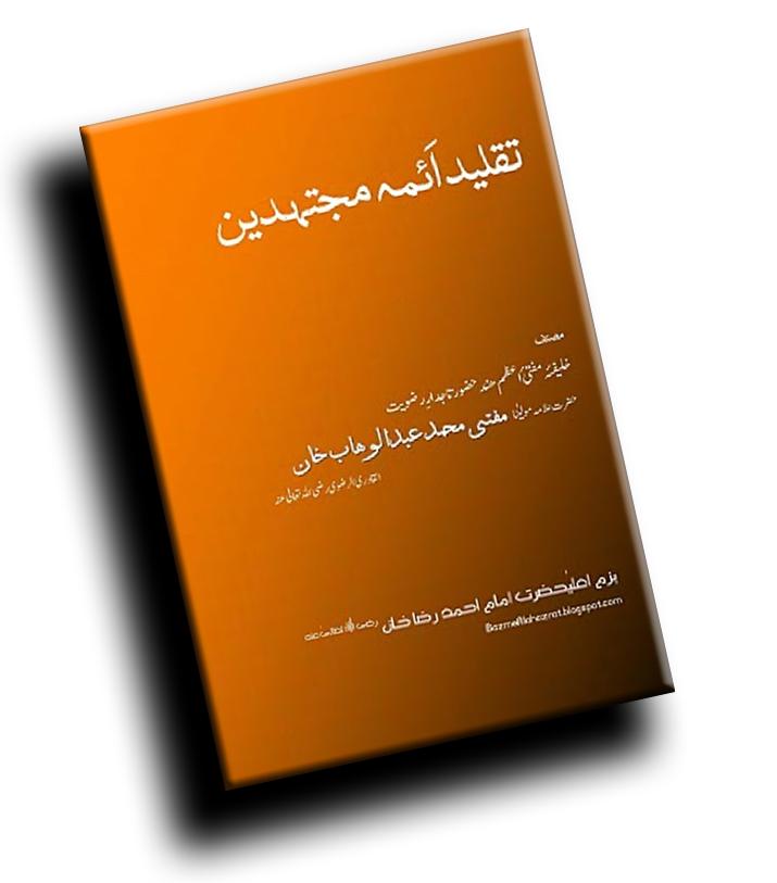 Ala Hazrat Books