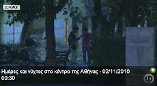 ΣΚΑΙ - ΝΕΟΙ ΦΑΚΕΛΟΙ Video
