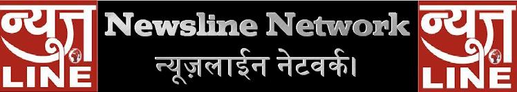 Newsline Network, हिंदी समाचार, हिन्दी समाचार, Hindi News, Hindi, newslinenetwork@gmail.com