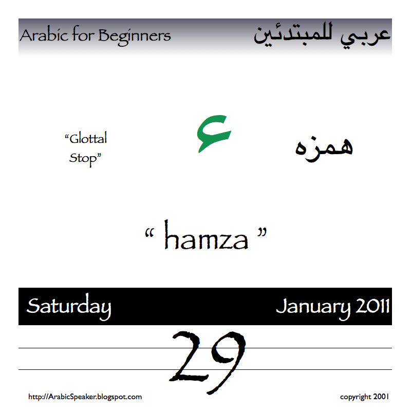 "ArabicSpeaker: Today's Arabic letter is ""hamza"" ء"