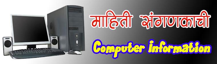 संगणक (Computer)