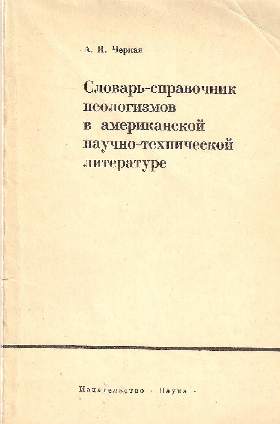 Переводческие ошибки в научно-техническом переводе