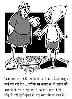 कार्टून:-भारत में औसत आयु बढ़ने का राज़.