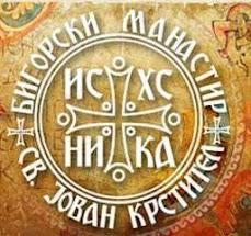 Св. Јован Бигорски