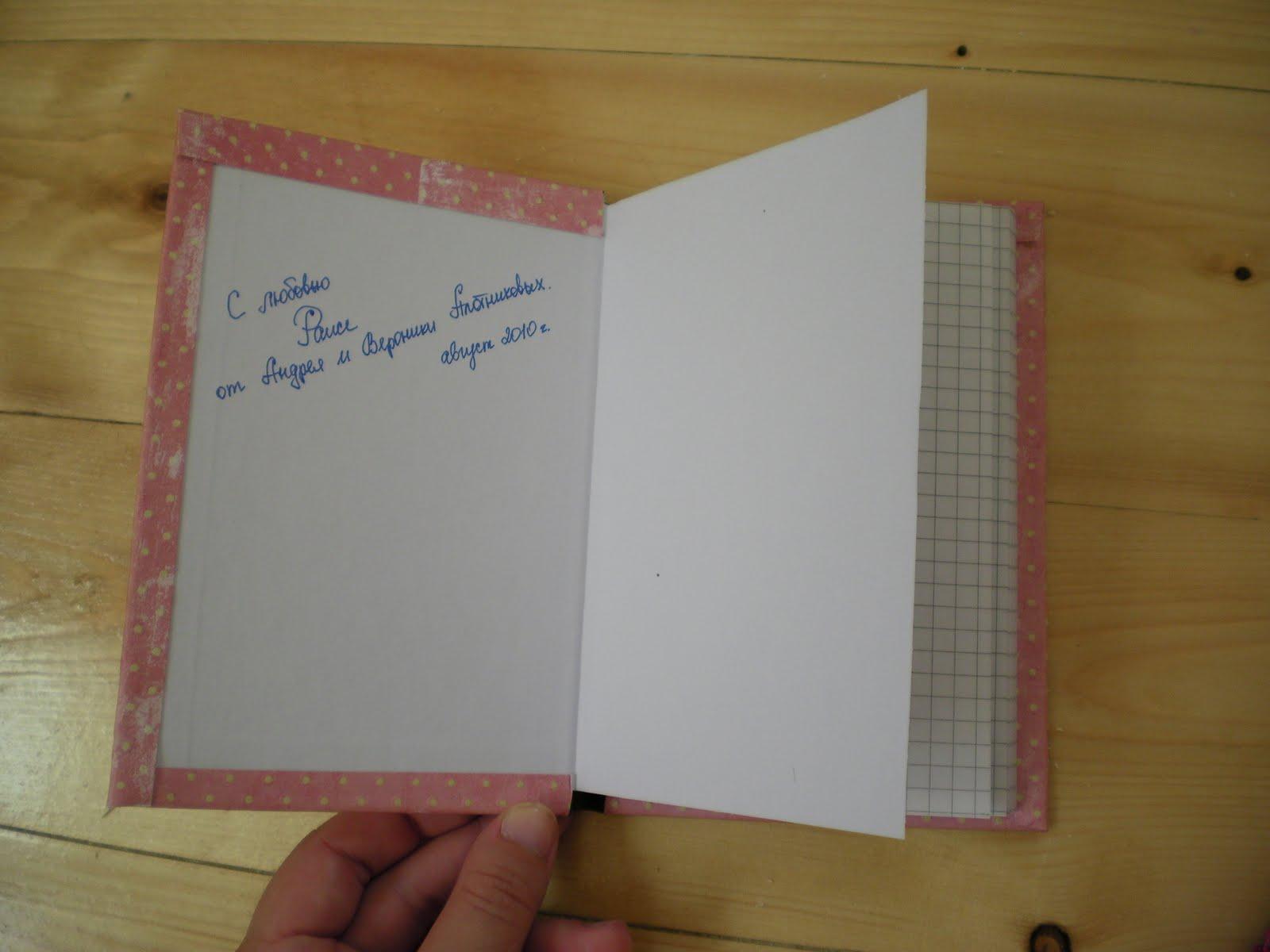 Как подписать блокнот на подарок