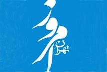 """شعار صحيفة """" تهران امروز """"- أي طهران اليوم - الإيرانية"""