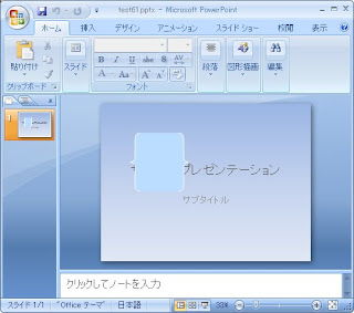 ScriptomとPower Pointで描画した中括弧