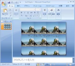 ScriptomとPower Pointで背景に画像をタイル配置したスライド