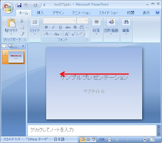 ScriptomとPower Pointで線の始点が塗りつぶされていない矢印形に設定したスライド