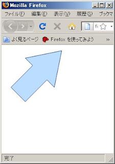 SWFRendererで描画した矢印