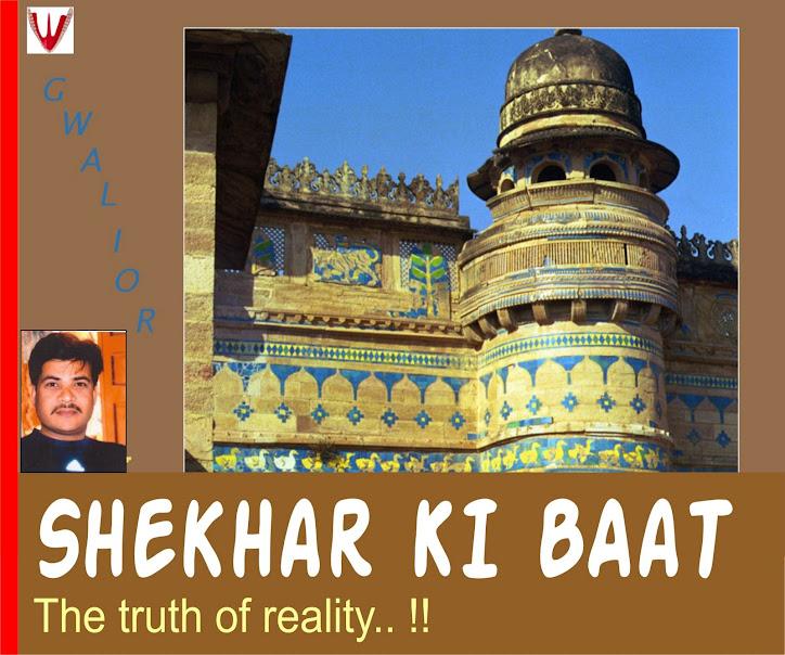 Shekhar Ki Baat