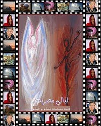 ليالى مصرية مسلسلة يكتبها المدونون