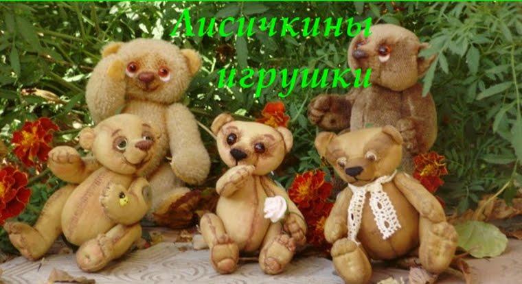 Лисичкины игрушки