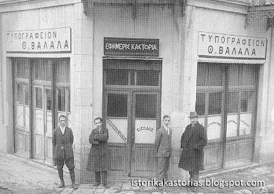 efimerida+kastoria Kastoria, Macedonia, Greece: Photos from the Middlewar   Μεσοπολεμικές φωτογραφίες από την Καστοριά