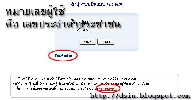 วิธีเสีย ภาษีเงินได้บุคคลธรรมดาทางเวปไซท์( ภงด. 91 ทางwebsite ) Howto-tax-login