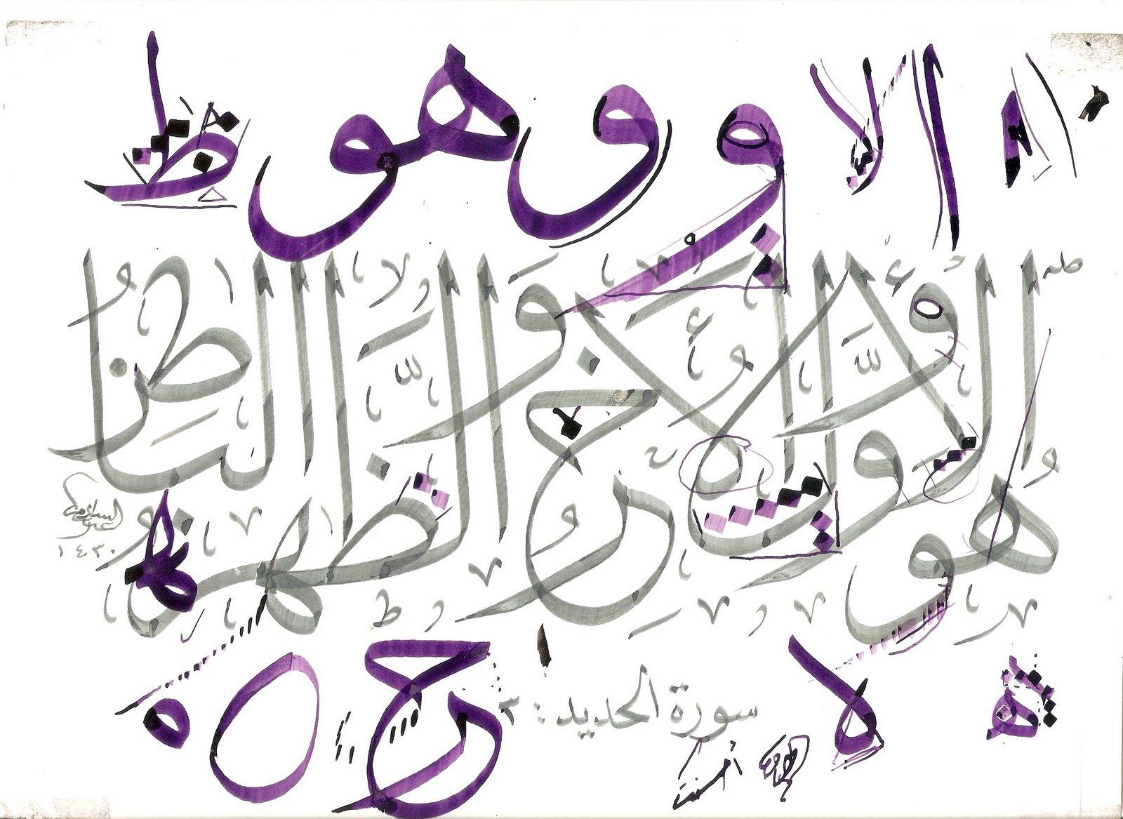 [al-hadid+ayat+3]