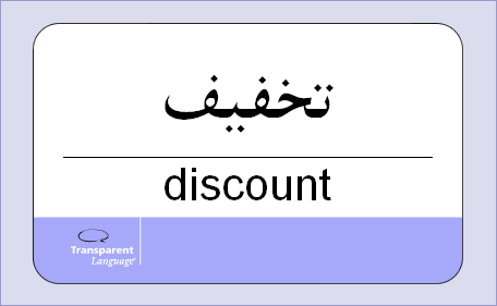 Learn to Speak Persian: Your Complete Guide - Fluent in 3 ...