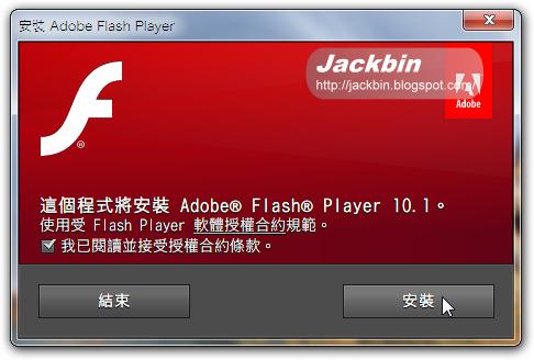 Adobe Flash Player 10.3.181.5 RC 1 發佈 ~ Jackbin 的懶人筆記