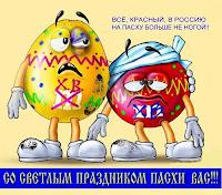 Пасха - светлый праздник Воскресения Христова!