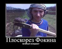 Плоскорез Фокина - зачетный инструмент!