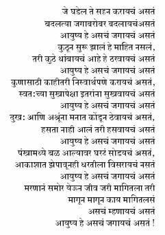 nature essay in marathi About in nature essay marathi honestly think an essay could be written on the variables involved in a new striker arriving at chelsea too many ifs and buts.