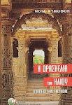 """Νότα Κυμοθόη """"Η Δρασκελιά του Ήλιου"""" ο επίγειος θεός της Ινδίας, Βιβλίο"""