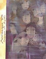 Νότα Κυμοθόη Λεύκωμα ΄95 Ζωγραφική Ν. Κυμοθόη Λογοτεχνία