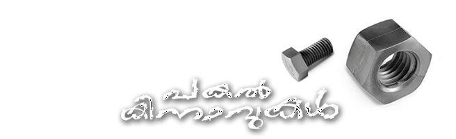പകല്കിനാവുകള് / pakalkinaavukal