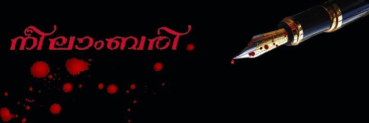 നീലാംബരി