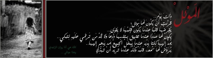 Rawan Al-Zinaidi  ©