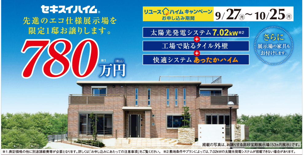建てる 家 費用 を