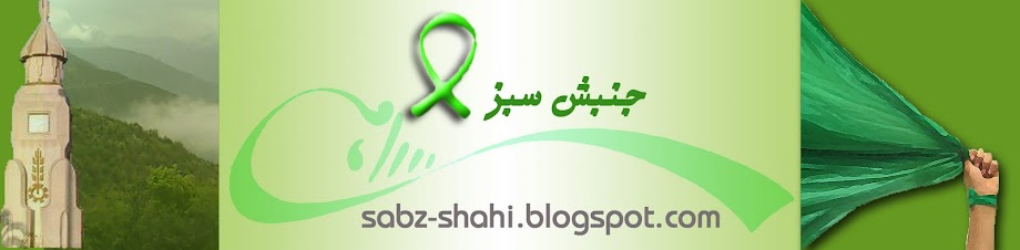 جنبش سبز شاهی