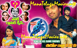 Genes with Allari Naresh – 25th Aug