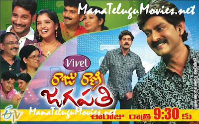 Raju Rani Jagapathi -15th Mar-TV Artists