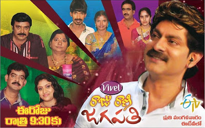 Raju Rani Jagapathi -21st dec with TV Artist Couple