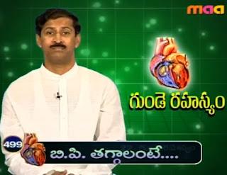'B.P. Thaggalante' -Manthena Satyanaryaan Health Tips