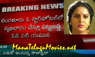 Heroine Yamuna caught red handed while prostituting