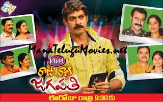 Raju Rani Jagapathi -8th Feb with TV Artist Couples
