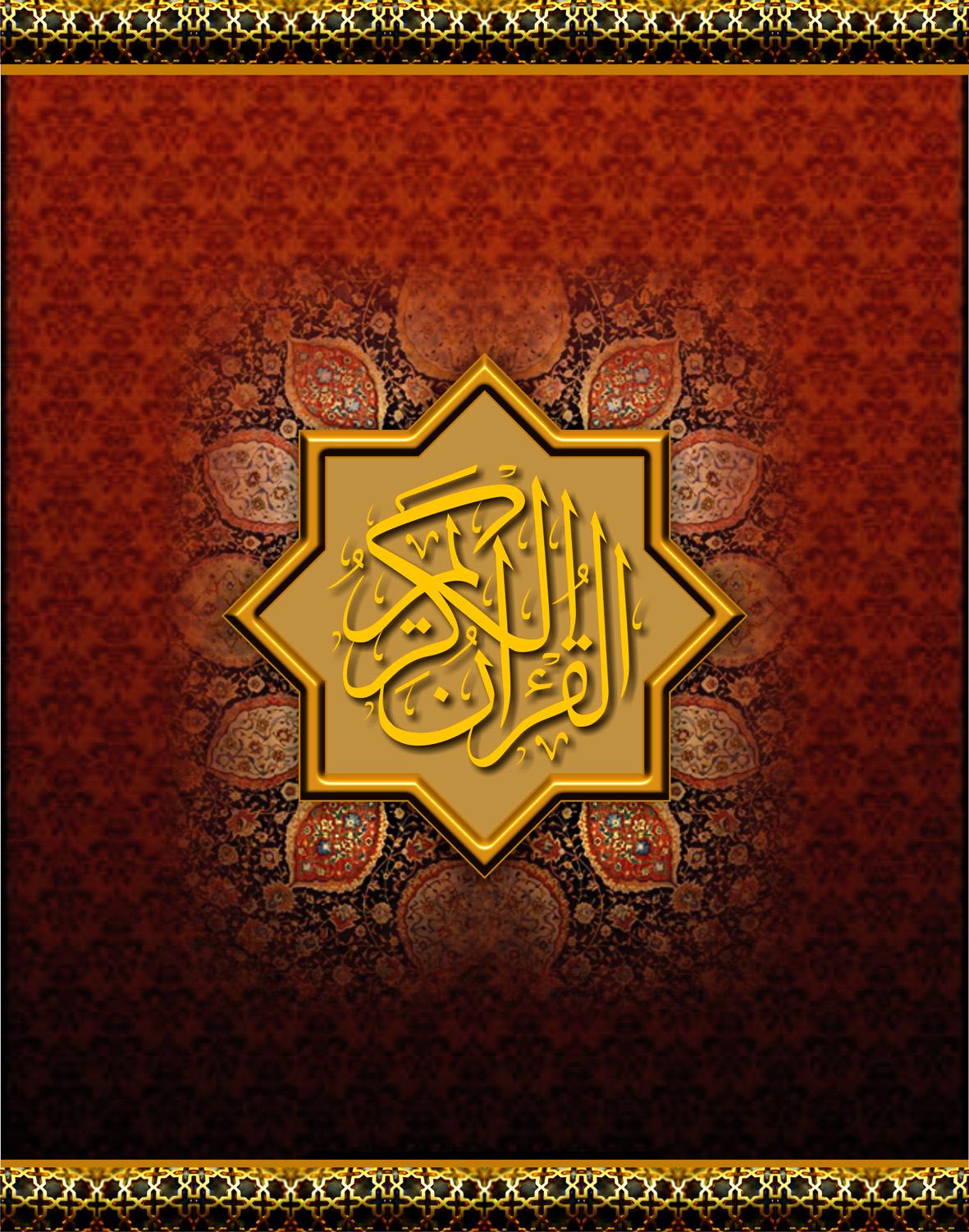 Jasa desain: DESAIN COVER MUSHAF ALQURAN