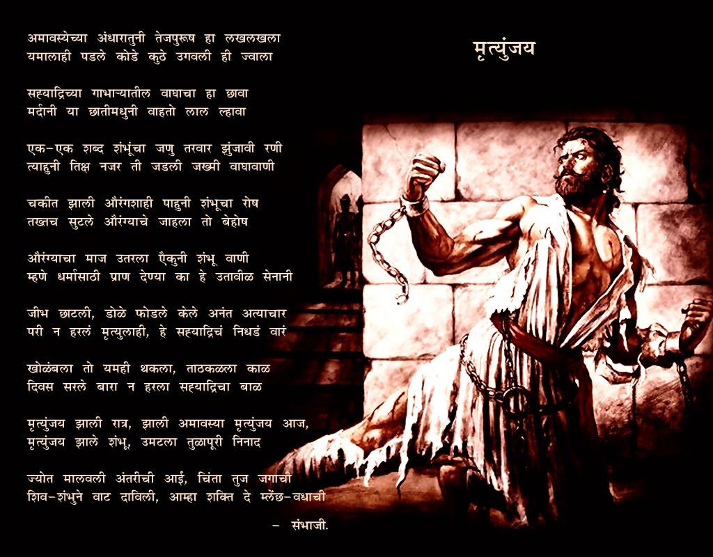 essay on sambhaji maharaj In this article we have describes the family of shivaji maharaja, his sons, sambhaji maharaj, and rajaram maharaj  short paragraph on family of shivaji | essay,.