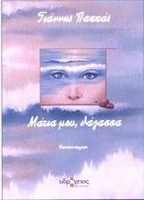 Καλοτάξιδο το βιβλίο σου Γιάννη  στην παρουσίαση που θα γίνει στην πόλη μας στις 17/02/2010