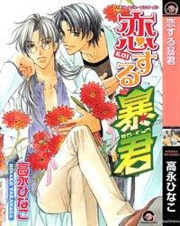 Recomendación Manga